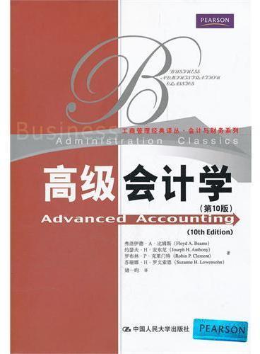 高级会计学(第10版)(工商管理经典译丛·会计与财务系列)