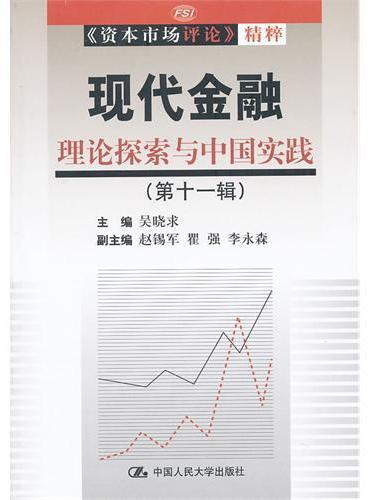 现代金融:理论探索与中国实践(第十一辑)(《资本市场评论》精粹)