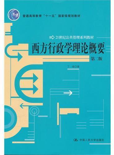 """西方行政学理论概要(第二版)(21世纪公共管理系列教材;""""十一五""""国家级规划教材)"""