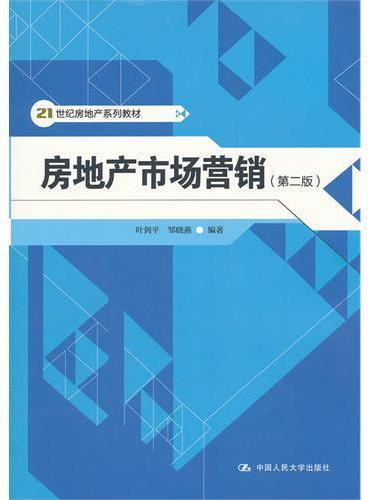 房地产市场营销(第二版)(21世纪房地产系列教材)