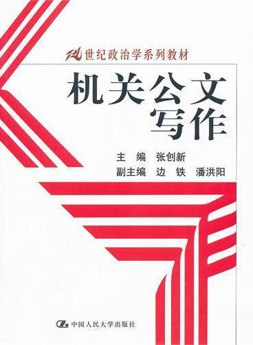 机关公文写作(21世纪政治学系列教材)