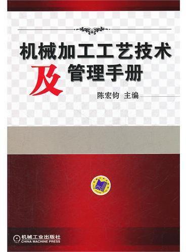 机械加工工艺技术及管理手册