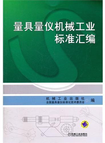 量具量仪机械工业标准汇编