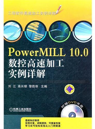 PowerMILL 10.0数控高速加工实例详解