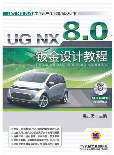 UG NX 8.0钣金设计教程