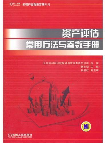 资产评估常用方法与参数手册