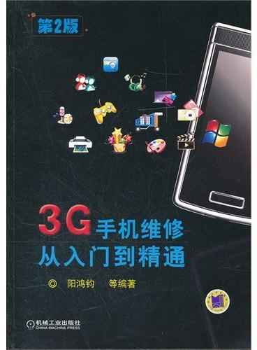 3G手机维修从入门到精通 第2版