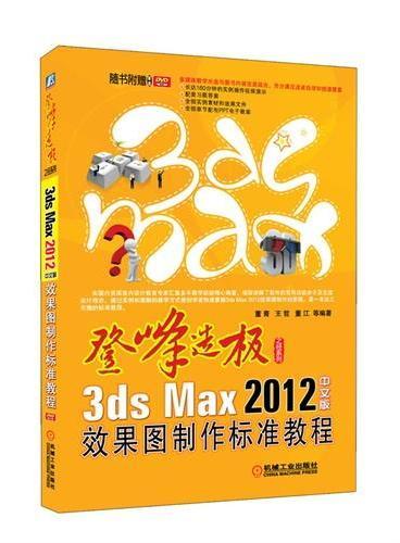3ds Max 2012中文版效果图制作标准教程