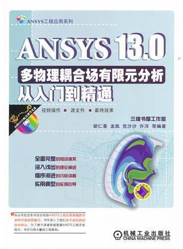 ANSYS 13.0多物理藕合场有限元分析从入门到精通(ANSYS工程应用系列丛书)