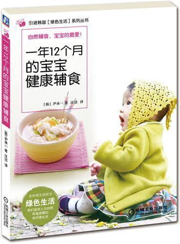 一年12个月的宝宝健康辅食