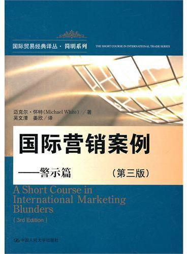 国际营销案例——警示篇(第三版)(国际贸易经典译丛·简明系列)