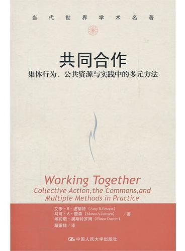 共同合作——集体行为、公共资源与实践中的多元方法(当代世界学术名著)(诺贝尔经济学奖得主力作)