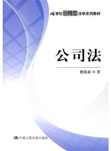 公司法(21世纪应用型法学系列教材)