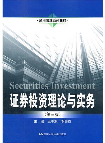 证券投资理论与实务(第三版)(通用管理系列教材)