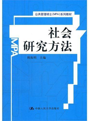 社会研究方法(公共管理硕士(MPA)系列教材)