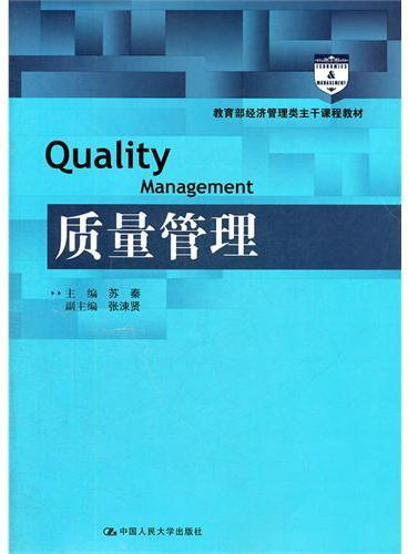 质量管理(教育部经济管理类主干课程教材)