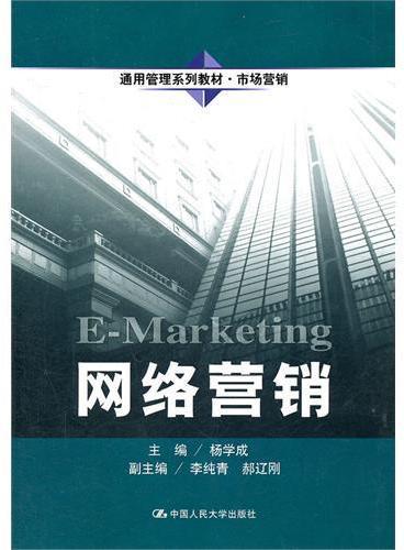网络营销(通用管理系列教材·市场营销)