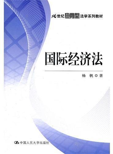 国际经济法(21世纪应用型法学系列教材)