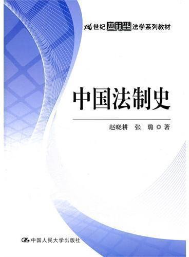 中国法制史(21世纪应用型法学系列教材)