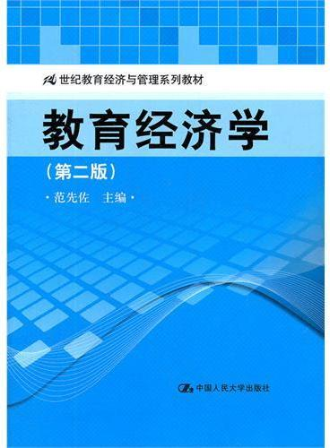 教育经济学(第二版)(21世纪教育经济与管理系列教材)