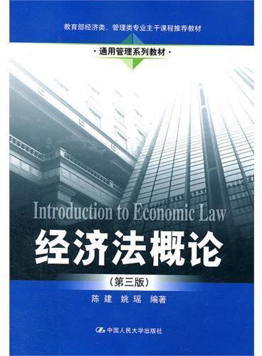 经济法概论(第三版)(通用管理系列教材;教育部经济类、管理类专业主干课程推荐教材)