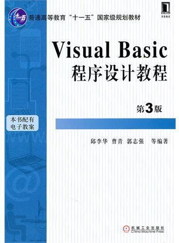 Visual Basic 程序设计教程(第3版)