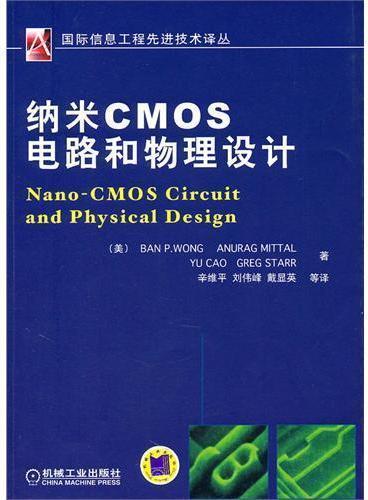 纳米CMOS电路和物理设计
