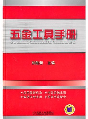 五金工具手册