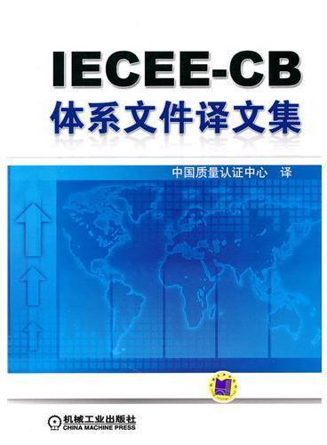 IECEEE-CB体系文件译文集