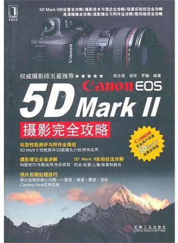 Canon EOS 5D Mark II 摄影完全攻略