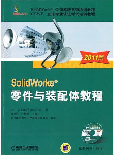 2011版SolidWorks 零件与装配体教程(附光盘)