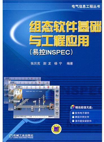 组态软件基础与工程应用(易控INSPEC)(附光盘)