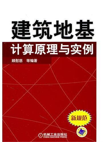 建筑地基计算原理与实例