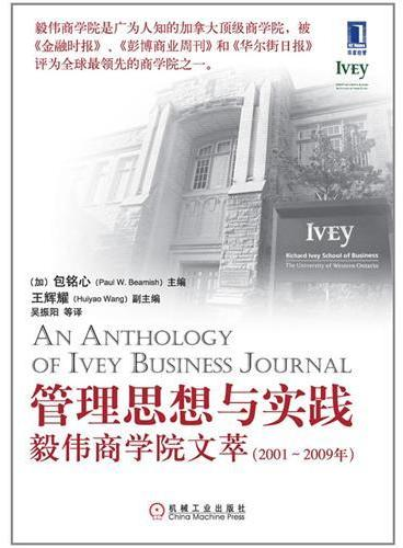 管理思想与实践:毅伟商学院文萃(2001-2009)