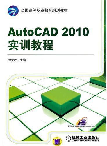 AUTO CAD2010实训教程