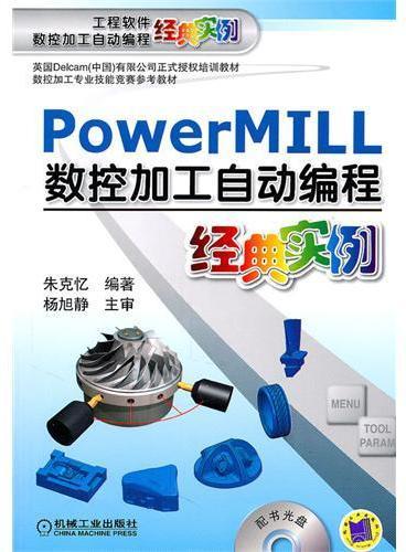 PowerMILL数控加工自动编程经典实例(附光盘)