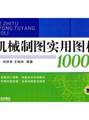 机械制图实用图样1000例