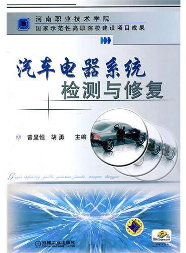汽车电器系统检测与修复