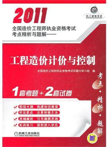 2011工程造价计价与控制