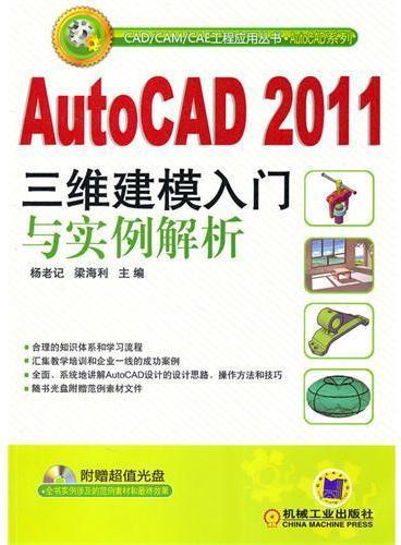 AUTO CAD2011三维建模入门与实例解析(附光盘)