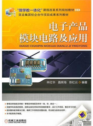 电子产品模块电路及应用