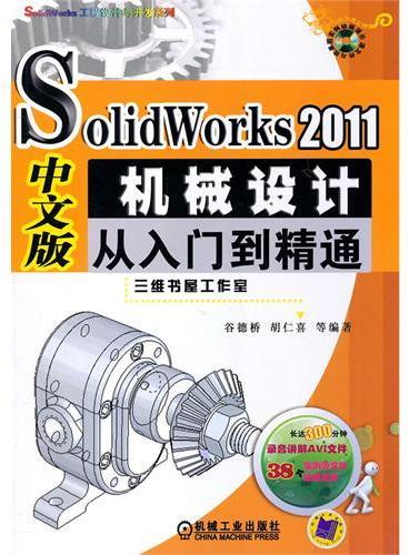 2011SOLIDWORKS【中文版】机械设计从入门到精通(含1光盘)