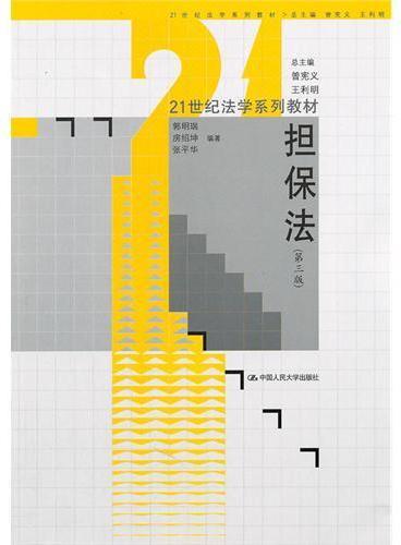 """担保法(第三版)(21世纪法学系列教材;""""十二五""""国家级规划教材)"""