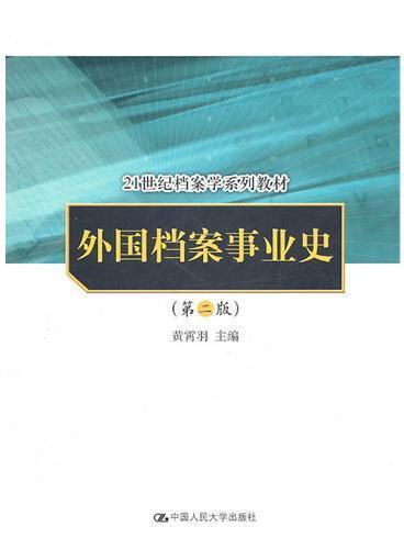外国档案事业史(第二版)(21世纪档案学系列教材)