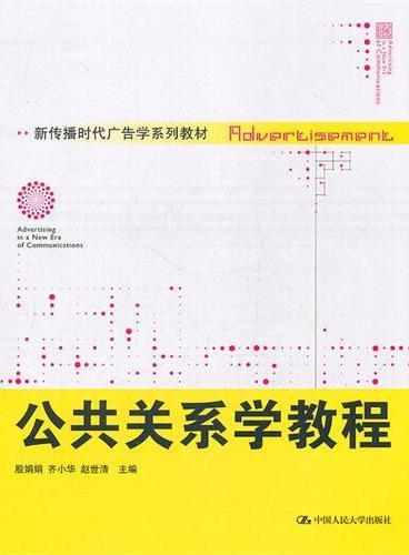公共关系学教程(新传播时代广告学系列教材)
