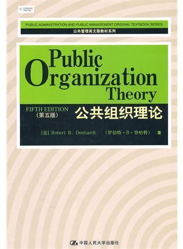 公共组织理论(第五版)(公共管理英文版教材系列)