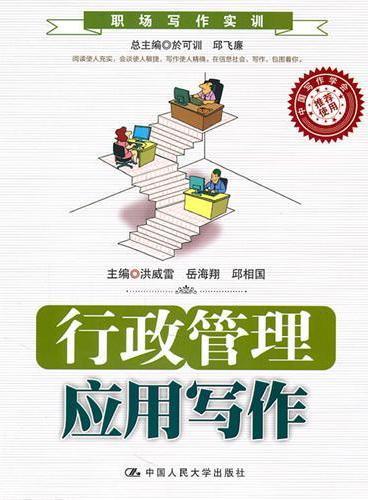 行政管理应用写作(职场写作实训)