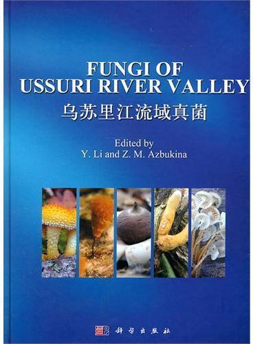 乌苏里江流域真菌