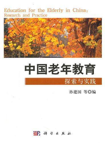 中国老年教育探索与实践