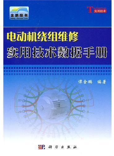 电动机绕组维修实用技术数据手册